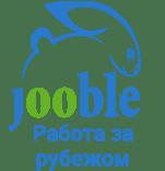 Вакансии за рубежом на Jooble